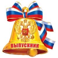 Медаль  ВЫПУСКНИК ( РФ )  80x75мм , фольга