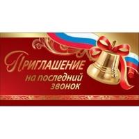 Приглашение на последний звонок. 126х64мм. Отделка: фольга золотая текстурная(0400681)