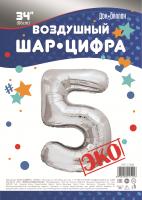 Шар (34''/86 см) Цифра, 5 ЭКО, Серебро, 1 шт. в упак.