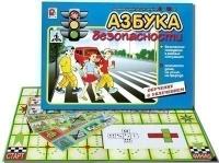 Игра Азбука безопасности