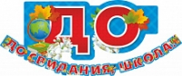 ГИРЛЯНДА До свидания школа  (260 см*186.)(3315)