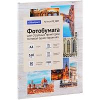 Фотобумага А4 для стр. принтеров OfficeSpace, 160г/м2 (50л) мат.одн.