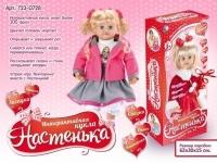 Кукла  Настенька интерактивная в кор.