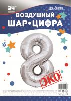Шар (34''/86 см) Цифра, 8 ЭКО, Серебро, 1 шт. в упак.