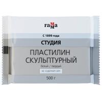 "Пластилин скульптурный Гамма ""Студия"", белый, твердый, 500г, пакет"