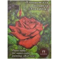 """Планшет для акварели 20л. А5 Лилия Холдинг """"Алая роза"""", 200г/м2, скорлупа"""