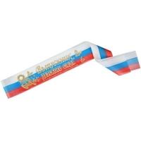 Лента Выпускника детского сада шелк триколор